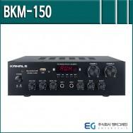 BKM-150/블루투스/USB/SD Card/MP3/FM 라디오/REC/AUX/마이크1,2/에코/2채널/160와트