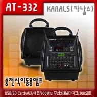 AT-332 /충전식,이동용,행사용,USB,SD Card,AUX,무선마이크 2채널900Mhz,3면스피커,블루투스,녹음,외부스피커단자/300와트