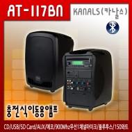 AT-117BN /충전식,이동용,행사용,CD,USB,SD Card,AUX,에코,900Mhz무선1채널마이크,150와트
