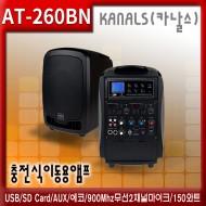 AT-260BN /충전식,이동용,행사용,블루투스,USB,SD Card,AUX,에코,900Mhz무선2채널마이크,150와트