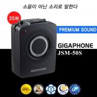 준성기가폰 JSM-50S 35W 유선
