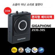 준성기가폰 JSM-30S 35W 유선/핸드마이크+아이셋마이크 기본구성