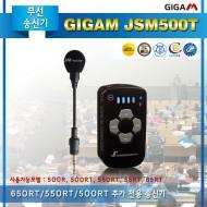 GIGAM JSM500T/650RT,550RT,500RT 추가 전용 송신기