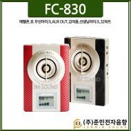FC-830/에펠폰/무선마이크/유선마이크/AUX OUT/강의/교육/학교/학원/가이드/선생님마이크/32와트