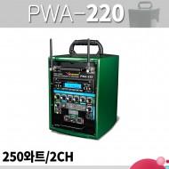 VICBOSS PWA-220 250와트 충전용앰프