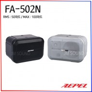 FA-502N/ 매장,강의실,회의실,학교,학원,도장,종교,카페,다용도스피커,1개당단가,정격50와트,최대100와트