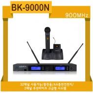 BK-9000N /충전용,AA충전건전지충전,32채널 가변형,900MHz,2채널 무선마이크 고급형시스템