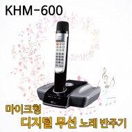 KHM-600  금영 마이크 반주기