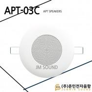APT-03C/아파트스피커,3와트
