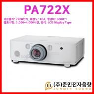PA722X/NEC PA722X, 기본밝기: 7200안시, 해상도: XGA(1024 x 768), 명암비: 6000:1