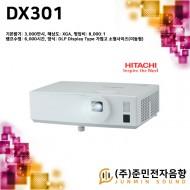 DX301/히타치 빔프로젝터 , 가볍고 소형사이즈 (이동형), 기본밝기 3000안시