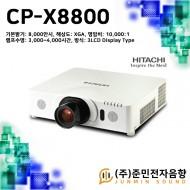 CP-X8800/기본밝기: 8,000안시 . 해상도 : XGA(1024 x 768)