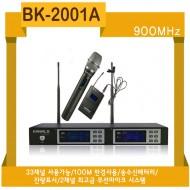 BK-2001A/900Mhz 33채널사용가능,2채널 무선마이크