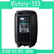 Victory-333/무선1채널 200와트 휴대용 앰프 USB/TF-Card/Bluetooth/Recording 플레이어