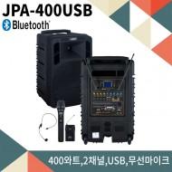 JPA400USB/900Mhz 2채널 무선마이크/블루투스/USB/SD Card/MP3플레이어/AUX단자/400와트