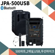 JPA500USB/900Mhz 2채널 무선마이크/블루투스/USB/SD Card/MP3플레이어/AUX단자/500와트