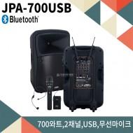 JPA700USB/900Mhz 2채널 무선마이크/블루투스/USB/SD Card/MP3플레이어/AUX단자/700와트