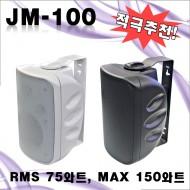 JM-100/실내,실외겸용/생활방수스피커/매장/강의실/회의실/학교/학원/도장/종교/카페/다용도스피커/정격75와트/최대150와트/1개당단가