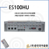 ES-100HU/챠임/싸이렌/2채널 앰프/100W+100W,USB/SD Card/FM라디오