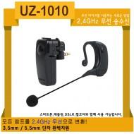 2.4GHz/강의용/회의용/수업용/세미나/DSLR사운드동시녹음/스마트폰,태블릿연결/PC레코딩/8시간사용