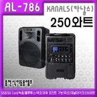 AL-786/USB/SD Card/녹음/블루투스/에코/파워포인트기능/무선2채널마이크/250와트