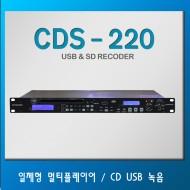 CDS-220/CD/SD Card/USB녹음/일체형멀티플레이어