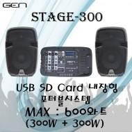 GEN STAGE300 포터블시스템,스피커2개,믹서1개,케이블포함/600와트