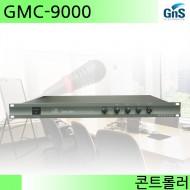 GMC-9000/GMC9000/회의용시스템메인콘트롤러/GNS
