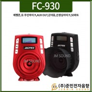 FC-930/에펠폰/무선마이크/유선마이크/AUX OUT/강의/교육/학교/학원/가이드/선생님마이크/50와트