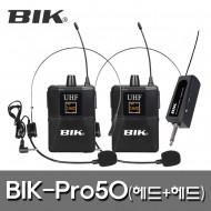 BIK-PRO50/무선마이크/900Mhz/2채널/헤드+헤드/충전용수신기/주파수자동페어링/휴대/행사/공연/이벤트