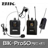BIK-PRO50/무선마이크/900Mhz/2채널/헤드+핀/충전용수신기/주파수자동페어링/휴대/행사/공연/이벤트