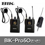 IK-PRO50B/무선마이크/900Mhz/2채널/핀+핀/충전용수신기/주파수자동페어링/휴대/행사/공연/이벤트
