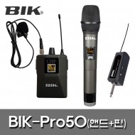 BIK-PR050/무선마이크/900Mhz/2채널/핸드+핀마이크/충전용수신기/주파수자동페어링/휴대/행사/공연/이벤트