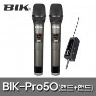 BIK-PRO50/무선마이크/900Mhz/2채널/핸드+핸드/충전용수신기/주파수자동페어링/휴대/행사/공연/이벤트