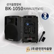 BK-1050/선거전용/충전식/블루투스/USB/녹음/에코/900Mhz 2채널/600와트