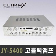 JY-5400/CLIMAX/클리이막스/4채널앰프/매장앰프/고출력앰프/320와트