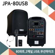 JPA80USB/900Mhz 2채널 무선마이크/블루투스/USB/MP3플레이어/AUX단자/SD Card/80와트