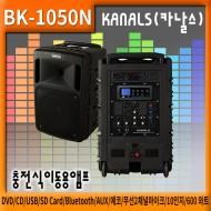 KANALS BK-1050N/이동형앰프/500W/블루투스/USB/SD Card/녹음/배터리잔량표시/900Mhz 무선마이크