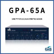 GPA-65A/USB/마이크1,2,3/AUX/펜텀지원/60와트