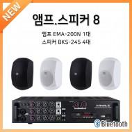 앰프스피커페키지8/앰프:EMA-200N-1개/스피커:BKS-245-4개