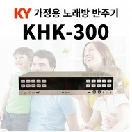 KHK-300 금영 가정용반주기