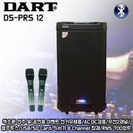DS-PRS12/DART/다트스피커/12인지스피커/충전,전기겸용/블루투스/USB/SD Card/900Mhz무선마이크2채널/에코/LED Light/700와트