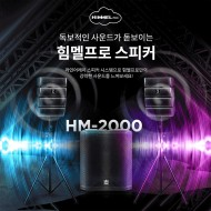 HM-2000/라인어레이시스템/공연장/행사장/앰프내장15인지서브우퍼/USB /블루투스/MAX 3400와트
