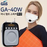 GNS GA-40W/강의용 무선 헤드셋마이크 선생님 학교 학원 USB SD CARD MP3플레이어 AUX단자 녹음 FM라디오 900Mhz 가변형 무선마이크 40와트
