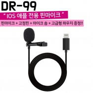 DR-99/IOS 전용 핀마이크/라이트닝 8핀/스마트폰/태블릿PC/녹음/강의