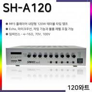 SH-A120 PA앰프 USB/SD CARD 3개마이크 차임 볼륨조절 에코 120와트