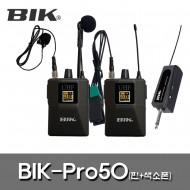 BIK-PRO50/무선마이크/900Mhz/2채널/핀+색소폰/충전용수신기/주파수자동페어링/휴대/행사/공연/이벤트