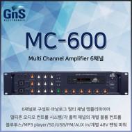 MC-600/멀티6채널앰프/블루투스/USB/SD/FM/MP3 player/AUX in/개별볼륨/개별48v팬텀파워