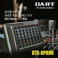 BTX-8P800/컴펙트한SIZE/USB/블루투스/녹음/펜텀지원/MP3/DSP/EQ/8채널/파워믹서앰프/8채널/1600와트