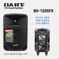 BX-1205FX/충전전기겸용/블루투스/USB/리모콘/녹음/USB타입무선1채널/가타단자/EQ조절/12인지/500와트